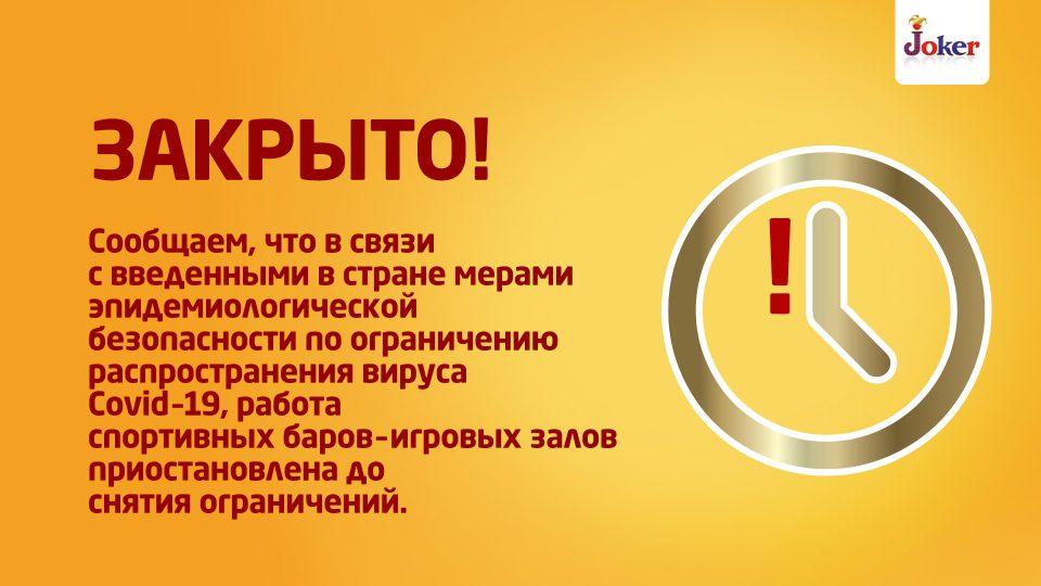 Pабота спортивных баров-игровых залов приостановлена!